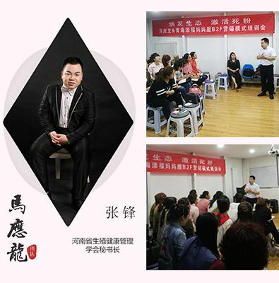 必威体育私护贴青海添福妈妈屋B2F营销模式培训会圆满收官!